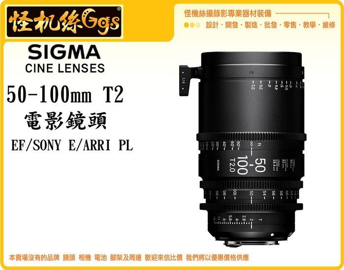 怪機絲 SIGMA 50-100mm T2 電影鏡頭 攝影機 單眼 公司貨 EF/Sony E/ARRI PL