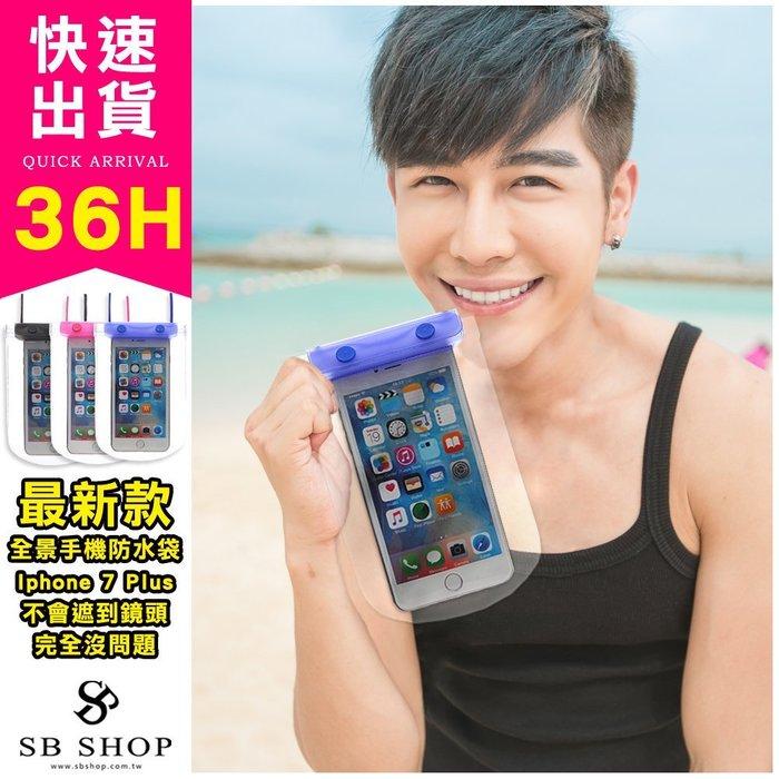 SB睡美人【手機防水袋-3色】t28 。透明/海灘/音樂祭/春吶/比基尼/NU BRA/泳裝/泳衣