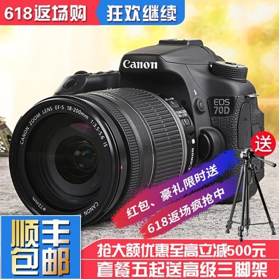 相機全新正品Canon佳能70D單機 套機18-135 IS STM鏡頭單反相機 媲80D