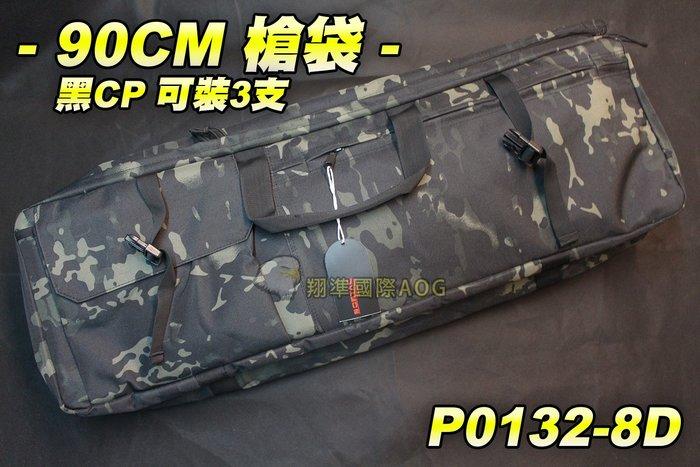 【翔準軍品AOG】(黑CP)90CM 槍袋(可裝3支) 強化 雙層槍袋 長槍 手槍 瓦斯 彈匣 零件 包包 P0132-