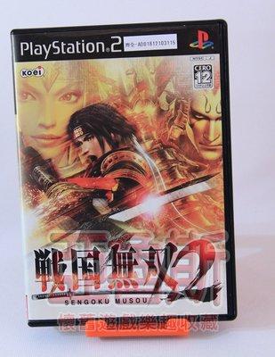 【亞魯斯】PS2 日版 戰國無雙 2 /中古商品/九成新收藏品(看圖看說明)