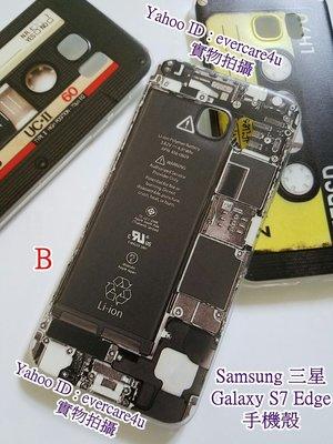 🎀Evercare4u 手機殼 S7 Edge殼 三星 Samsung Galaxy 特別 手機底板 電話殼 SM-G9350 生日禮物 情人節禮物 Case