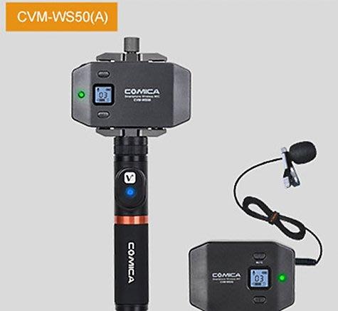 呈現攝影-Comica CVM-WS50 A型 手機/相機兩用麥克風 一對一 藍芽 户外直播手機夾麥克風 錄音 收音