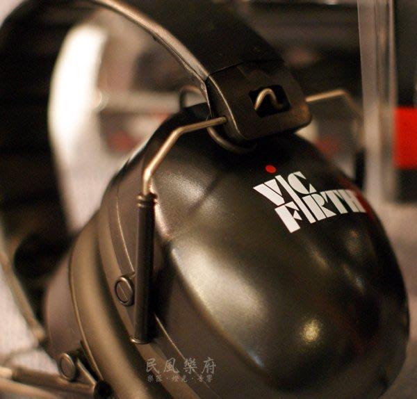 《民風樂府》Vic Firth SIH1 鼓手專用耳機 隔音耳罩式 SIH-1耳機 還有 db-22 防音耳罩