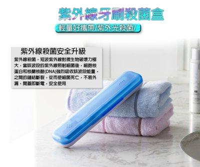 【東京數位】全新 防疫 紫外線牙刷殺菌盒 閉蓋起動 安心材質 旅遊出差 小巧好攜帶 快速開蓋卡扣