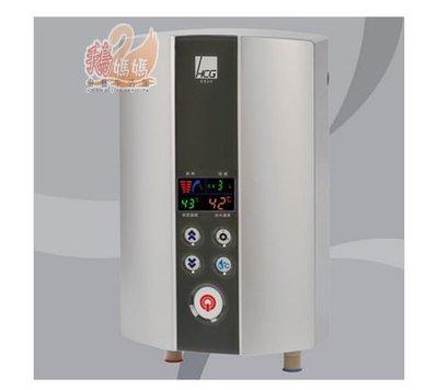 【鵝媽媽】和成牌HCG-E7166☆智慧型LCD數位☆瞬熱式即熱式雙迴路電熱水器☆