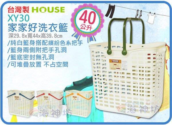 =海神坊=台灣製 XY30 家家好洗衣籃 衣物籃 收納籃 置物籃 手提籃 外送籃 分類籃 40L 30入3500元免運