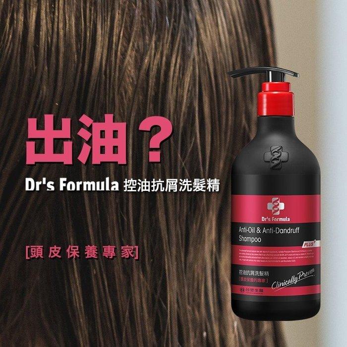 3款洗髮精(580ml)任選 台塑生醫 Dr's Formula 控油抗屑/綠茶薄荷/晶極潤澤 限量 3款任選 均一價