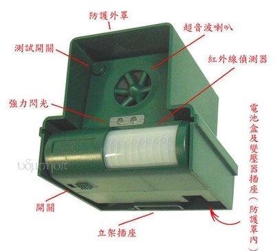 台灣製 固定式 強力超音波 驅狗器 驅貓器/ 紅外線偵測 趕狗器 含強力閃光*10923*