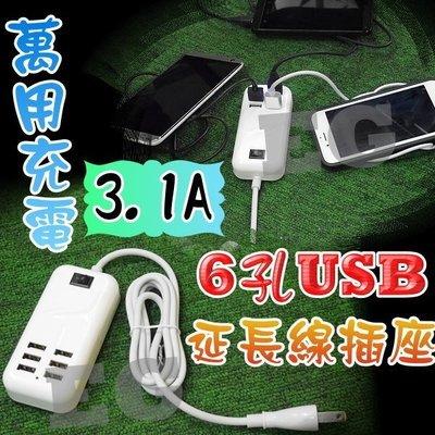 M1A60 萬用充電 大電流6USB充電器 3.1A 6孔充電器 萬能USB供電器 快充充電器座 IPHONE
