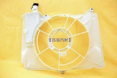 【昌易汽材】TOYOTA 豐田 VIOS 2003 水箱風扇框 含備水桶 特價750元
