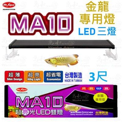 Mr.aqua-水族先生 MA10 超亮光LED三燈【金龍專用燈】3尺