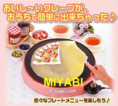 日本可調溫式可麗餅機/鬆餅機/銅鑼燒機/大板燒機~多樣點心親子作