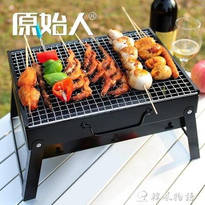 999原始人燒烤架戶外小型燒烤爐家用木炭烤肉工具3-5人野外全套爐子 CY下單後請備註顏色尺寸