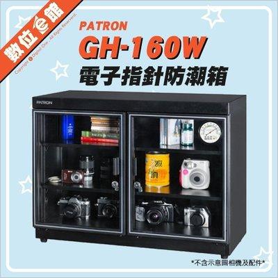 【免運費【可刷卡【公司貨】數位e館 寶藏閣 PATRON GH-160W 電子防潮箱 148公升