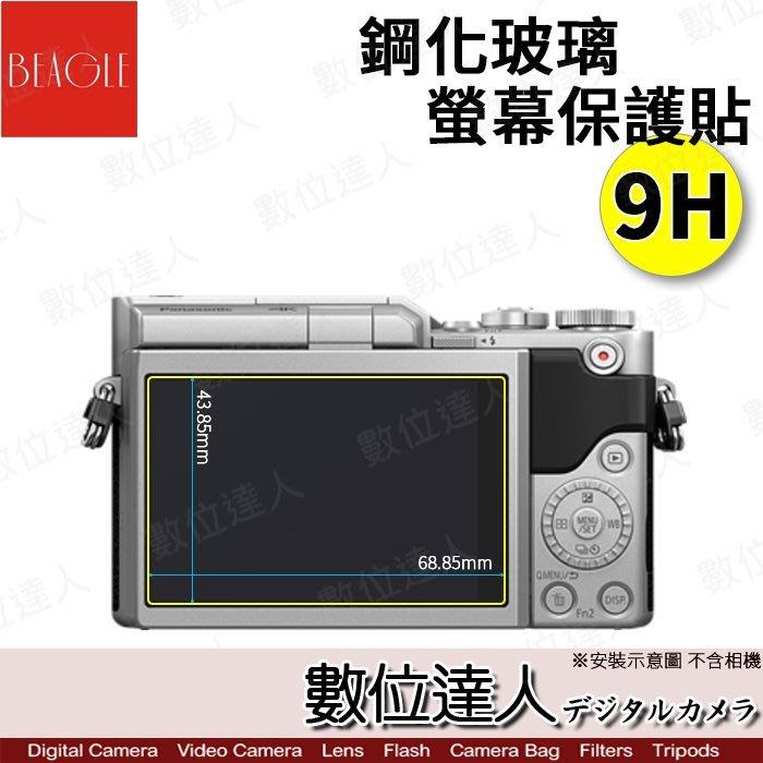 【數位達人】BEAGLE GF10 GF9 X30 萊卡Q用 鋼化玻璃 螢幕保護貼/可觸控、抗指紋、油汙、硬度9H、防爆