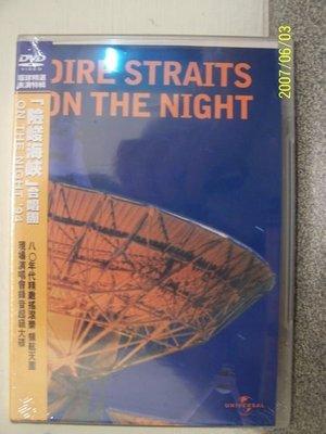 【流行DVD】688.Dire Srtaits現場演奏會實況,全新未拆封