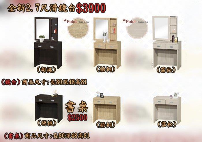 【宏品二手家具館】PN2901BJE*全新2.7尺化妝台 客廳家具 庫存臥室傢俱拍賣床組 床箱 床底 床板