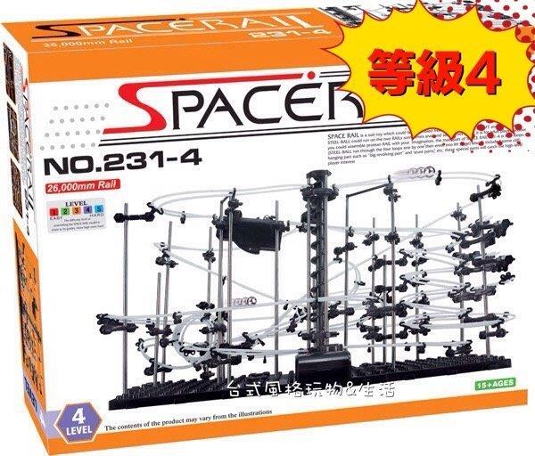 曲速引擎雲霄飛車SPACERAIL等級4太空軌道