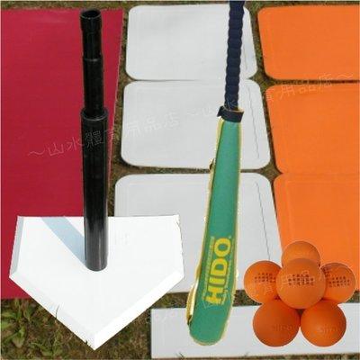 Ψ山水體育用品店Ψ【HIDO 樂樂棒球】比賽組 (含1根球棒、10顆棒球、1帆布袋、1打擊座、1薄型壘包組)