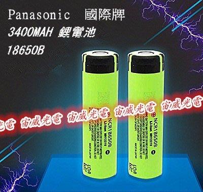@宙威@Panasonic 國際牌 3400毫安培 18650 鋰電池 電池 循環充電