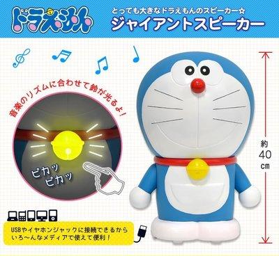 尼德斯Nydus~* 日本正版 小叮噹 哆啦a夢 超可愛 隨身喇叭 支援USB電源 3.5mm接頭 高40.5cm