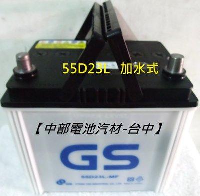 【中部電池-台中】統力GS杰士汽車電池電瓶55D23L GTH55DL加水式(35-60 35 60)福特豐田中華代安裝