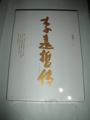 李遠哲傳-2冊精裝附拆封全新-原價800元-F1213