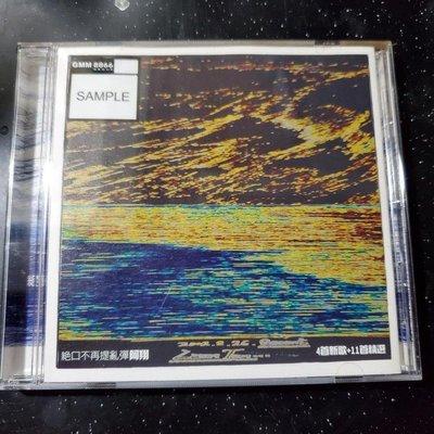 亂彈阿翔精選輯很新 絕口不再提 唯一精選輯cd無刮傷,最後2張
