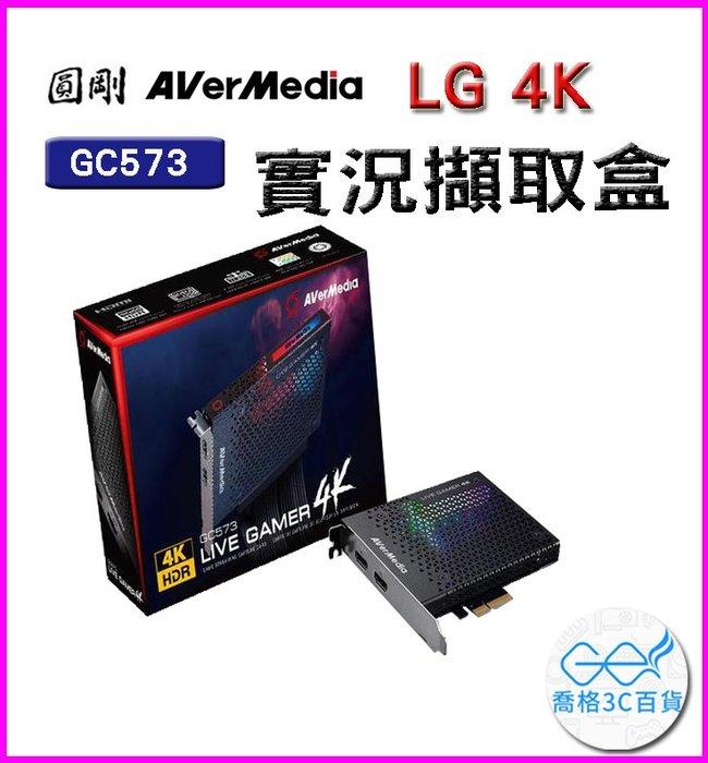 喬格電腦 (免運) 圓剛 Live Gamer 4K GC573實況擷取卡