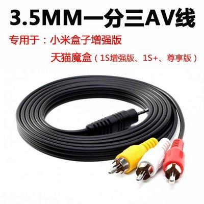 【現貨】 小米盒子3/3s/3c/4c 各版 天貓魔盒-  3.5MM AV視頻/音響線 3頭AV線 AV轉換線 音響線
