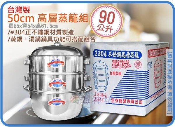 海神坊=台灣製 50cm 高層蒸籠組 白鐵蒸鍋 蒸層 蒸架 炊具 人床 湯鍋 #304不鏽鋼 雙耳 1鍋2層1蓋 90L