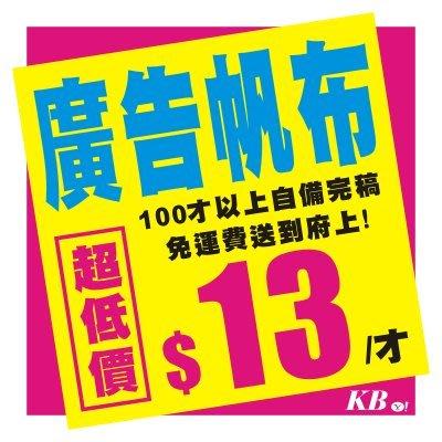 超低價!帆布一才13元!大型廣告帆布現正促銷中!另有大圖輸出、各式廣告商品