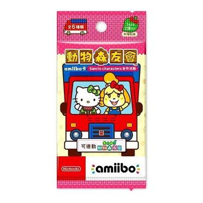 【全新未拆】任天堂 AMIIBO NFC SWITCH NS 動物森友會 動物之森 卡片 三麗鷗 中文版 1包2張