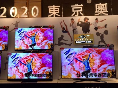 【台中彰化‧貨到付款】*Panasonic 55型日本 4K 六原色OLED【TH-55HZ1000W】【議價最便宜】