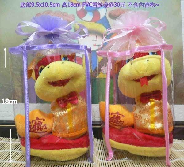 大尺寸PVC包裝盒雪紗袋@30元~承重力強/結婚禮小物/二次進場/送客禮品/聖誕節/情人節/贈品/瓶罐/包裝袋
