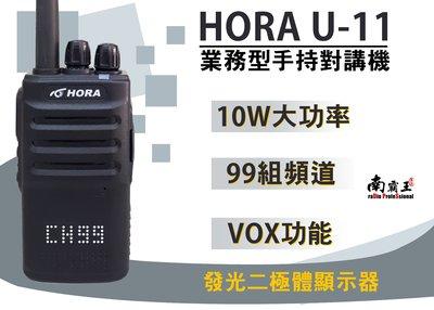 南霸王 10W大功率 HORA U11業務型對講機 | HYT MTS 工程 營造 飯店