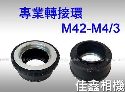 @佳鑫相機@(全新品)專業轉接環 M42-M4/3 For M42鏡頭 轉至Micro4/3系統機身 OM-D EPL7