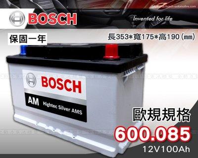 全動力-BOSCH 博世 歐規電池 免加水 600.085 (12V100Ah) 直購價 賓士 寶馬 60044適用