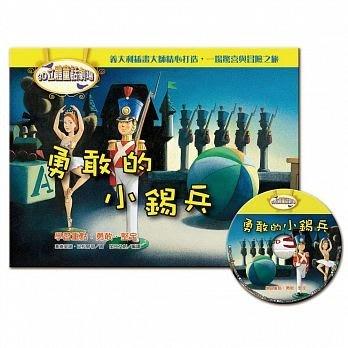 【APPLE媽咪童書店】閣林3D立體童話劇場-勇敢的小錫兵(1書+1CD)