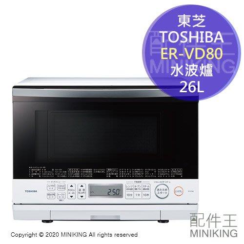 日本代購 空運 2020新款 TOSHIBA 東芝 ER-VD80 過熱水蒸氣 水波爐 26L 石窯 烘烤爐