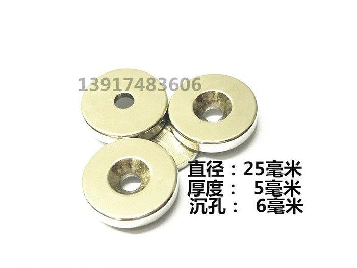 滿200元起發貨-強磁鐵吸鐵石圓形沉孔25*5孔6磁鐵磁鐵釹鐵硼強磁鐵磁鋼25x5-6mm