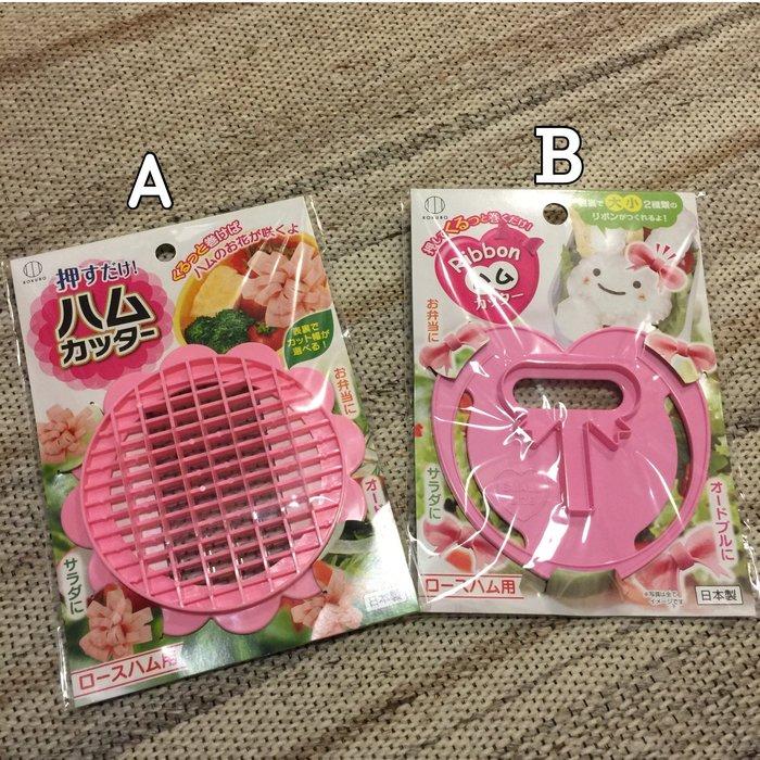 ❤Lika小舖❤日本製 可愛造型 火腿壓模 便當裝飾 花朵 小兔子的蝴蝶結 任選一款