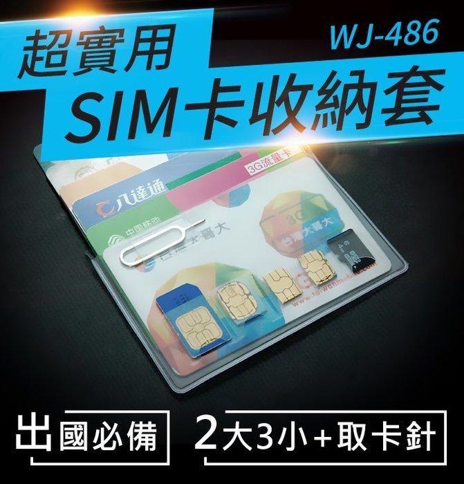 【傻瓜批發】(WJ-486)六合一SIM卡收納套 6合1記憶卡套 SIM卡+NANO+信用卡+取卡針 相機 手機退卡針