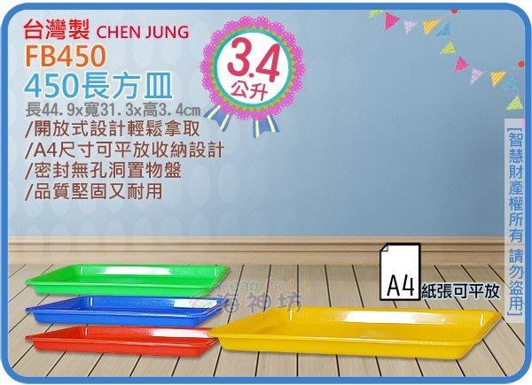 =海神坊=台灣製 FB450 450長方皿 方形長方盤 塑膠盤 敬果盤 滴水盤 收納盤 3.4L 120入3500元免運