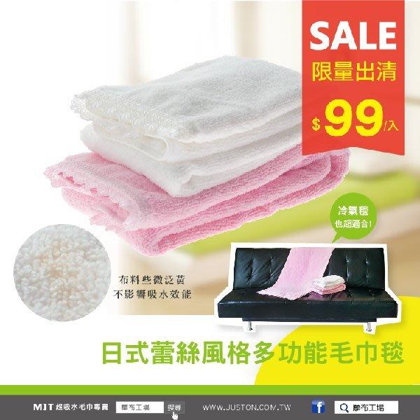 NG蕾絲毛巾冷氣毯-超吸水毛巾浴巾/毯子/適用五星級羽絨枕/嬰幼兒包巾/廠拍出清-摩布工場-T-160D50120