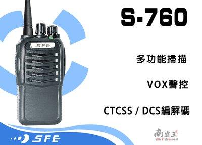SFE  S760 業務型無線電對講機