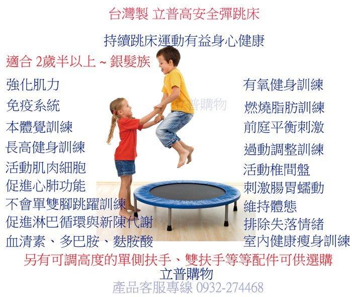 防疫作戰提升免疫力_最推薦的40吋台灣製造立普Q7+高安全彈跳床↗兒童銀髮族成人長高前庭平衡過動注意力訓練改善健康居家必