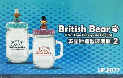 ✪淡藍色ㄉ窩✪British Bear 英國熊 玻璃瓶 玻璃收納罐附手柄 450ml-可當馬克杯