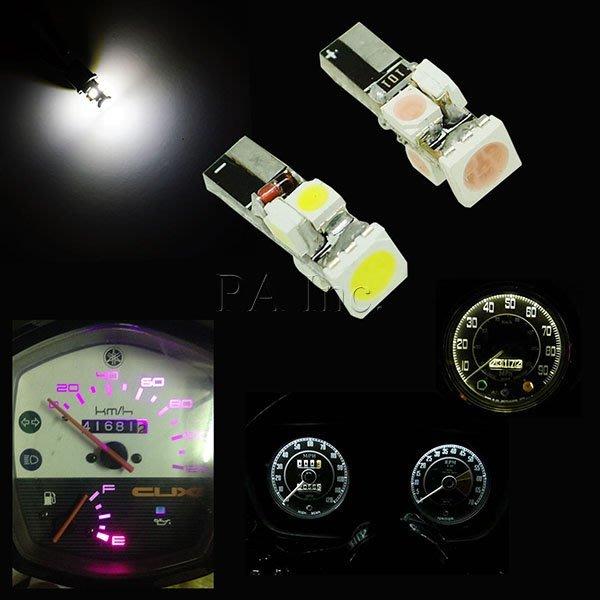 【PA LED】T5 T6.5 多角度 均勻效果 5晶 SMD LED 粉紫光 排檔燈 儀表燈 指示燈 冷氣燈 面板燈